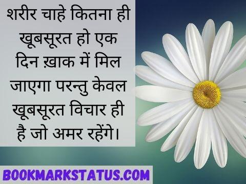 wonderful quotes in hindi
