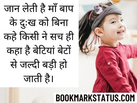 Beti Status in Hindi