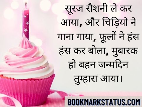 birthday wishes for sister in hindi quotes