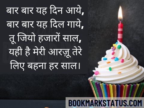 birthday wishes for sister in hindi and english