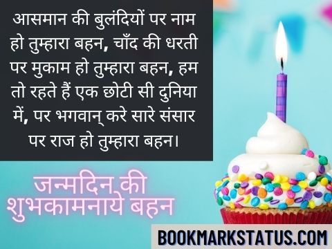 birthday wishes for sister hindi