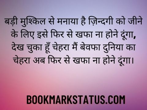 broken heart thoughts in hindi