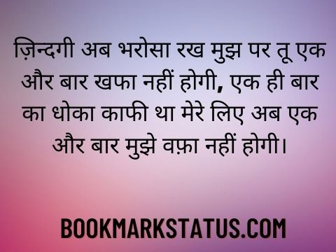 heart break quotes in hindi