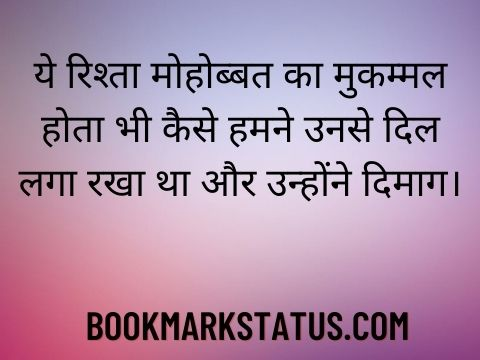 broken heart msg in hindi