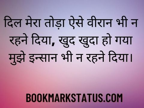 heart broken quotes in hindi for girl