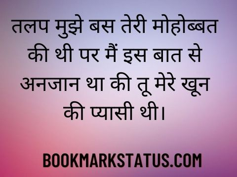 broken heart quotes in hindi 2 lines