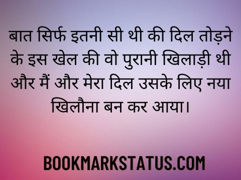 heart broken quotes in hindi for girlfriend