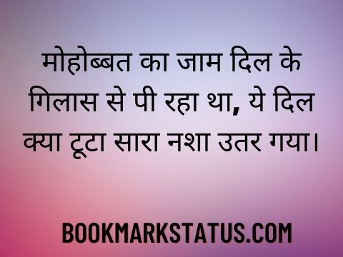 heart broken quotes in hindi for boy