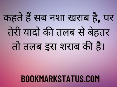 heart broken emotional quotes in hindi
