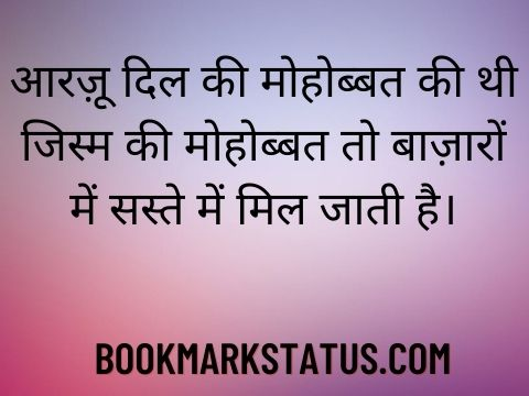 heart breaking love quotes in hindi