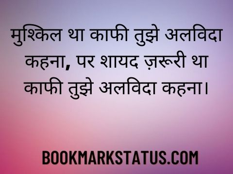 very sad heart broken quotes in hindi