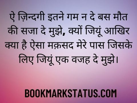 broken heart quotes in hindi for boyfriend
