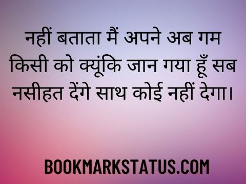 sad broken heart quotes in hindi