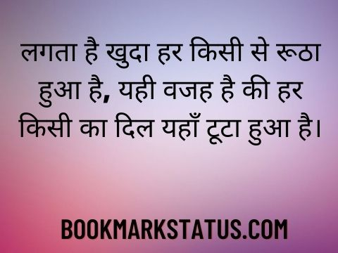 broken heart quotes in hindi with pictures