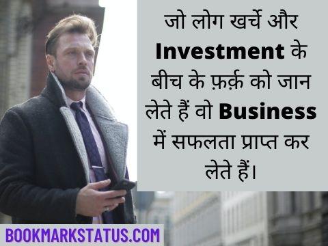 Business Shayari in Hindi