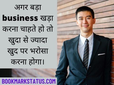 business motivational shayari