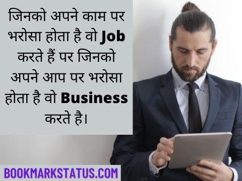 business shayari status