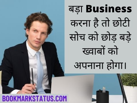 businessman shayari
