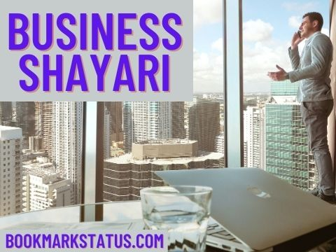 Business Shayari in Hindi
