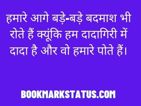 Dabang Dadagiri Status in Hindi