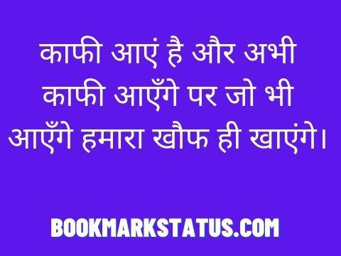 bhaigiri caption for instagram in hindi