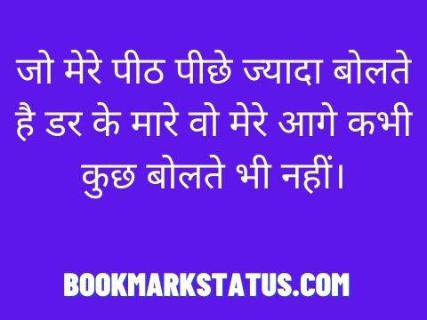 dadagiri attitude status in hindi