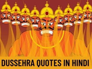 Latest Dussehra Quotes in Hindi 2020