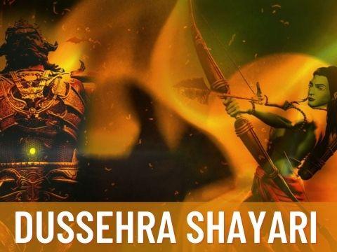 Happy Dussehra Shayari in Hindi 2020