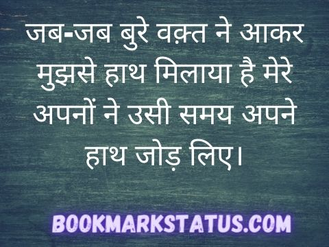 fake person quotes in hindi