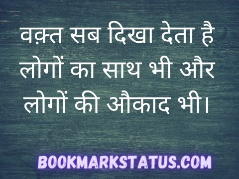 quotes on fake people in hindi