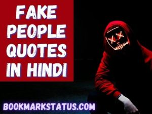 Fake People Quotes in Hindi