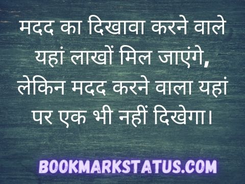 quotes about fake people in hindi