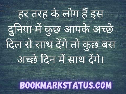 fake quotes in hindi