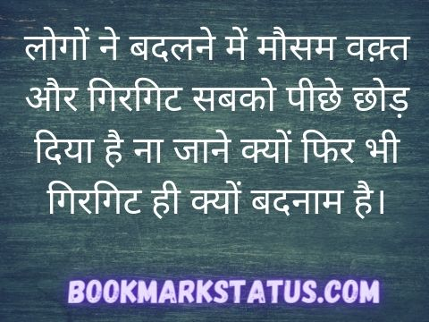 fake quotes in hindi