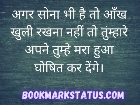 fake relatives quotes in hindi