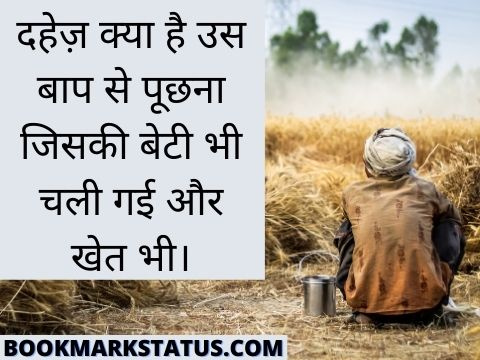 farmer related status in hindi