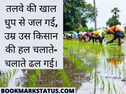 किसानो पर अनमोल विचार