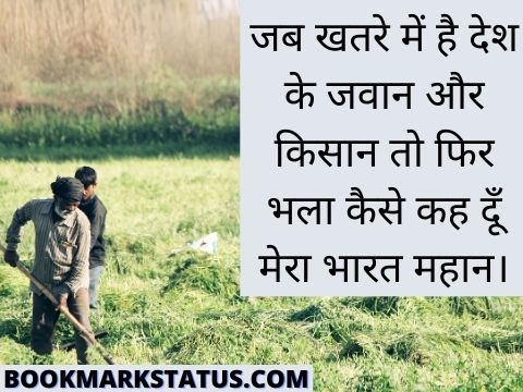 quotes on farmer in hindi