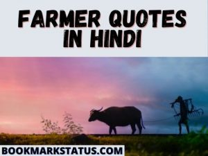 Farmer Quotes in Hindi
