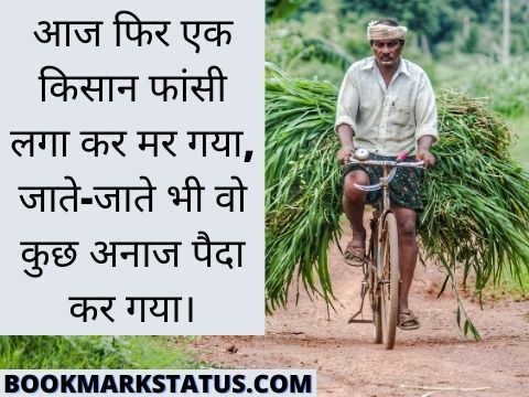 farmers day quotes in hindi