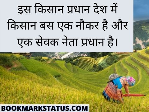 indian farmer quotes in hindi