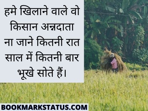 kisan quotes in hindi