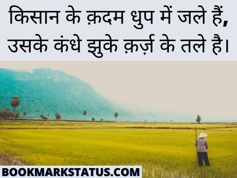 farmer status in hindi