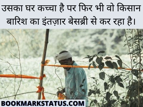 kisan status in hindi