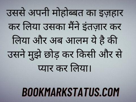 Feeling Shayari in Hindi