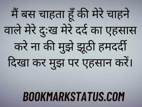 heart touching shayari in hindi for facebook