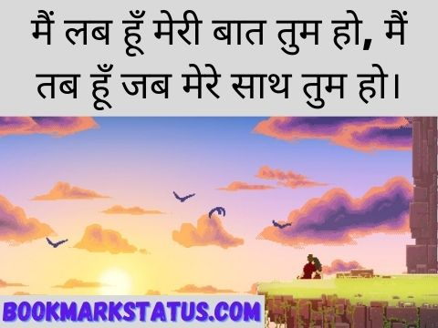 love quotes in hindi for whatsapp