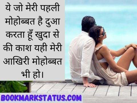 first sight love quotes in hindi