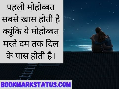 first meeting love quotes in hindi