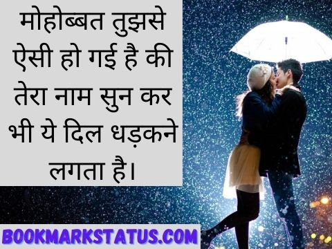 First Love feeling Quotes in Hindi